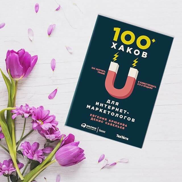 Евгения Крюкова, Денис Савельев «100 хаков для интернет-маркетолога»