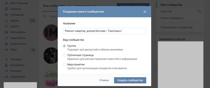 Название группы Вконтакте