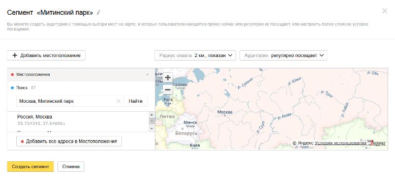 Геолокация в Яндекс Директ