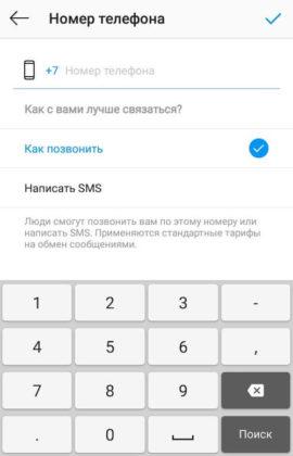Как добавить кнопки: Как позвонить, Написать СМС
