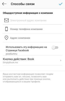 Как сделать кнопку Как добраться в Инстаграм