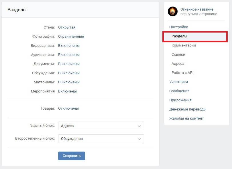 Разделы группы ВКонтакте