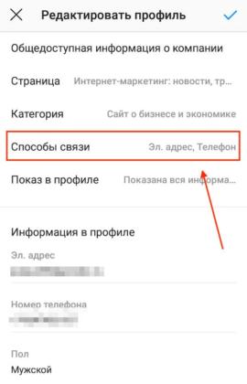 Как настроить способы связи в Инстаграм