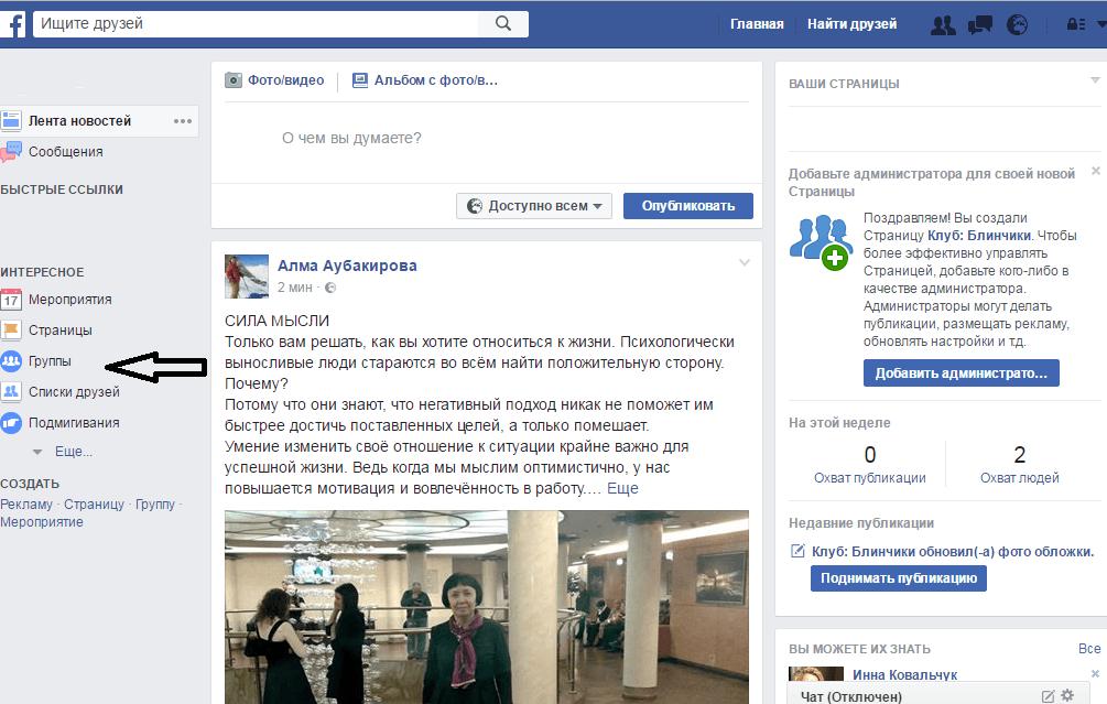 Создаём группу в Фейсбуке