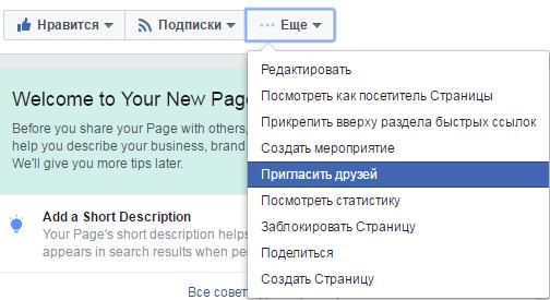 Рассылка приглашений на фейсбук