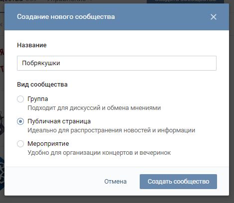 Как сделать интернет-магазин В Контакте?