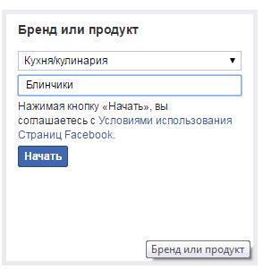 Бизнес на фейсбук