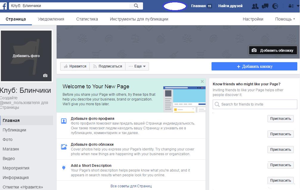 Как оформить бизнес страницу на фейсбук?