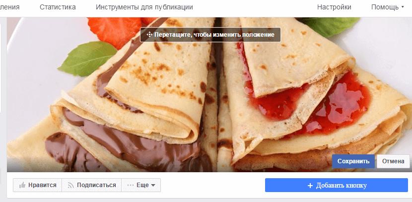 Оформление страницы на фейсбук