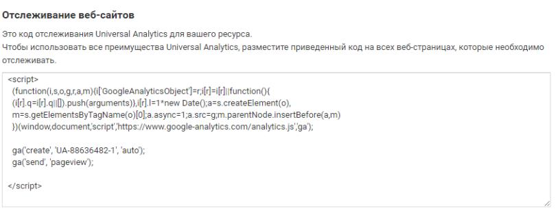 Код отслеживания Universal Analytics
