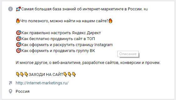 Как красиво и правильно оформить группу ВКонтакте?