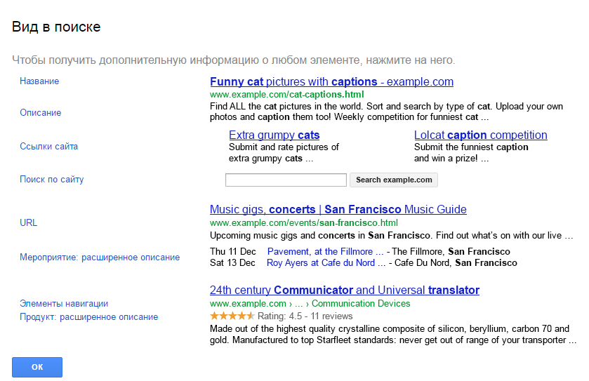 Инструменты Гугл Вебмастер