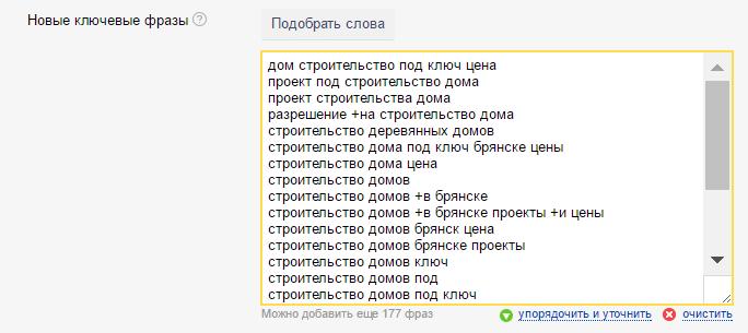 Ключевые слова для рекламной компании в Яндекс Директ