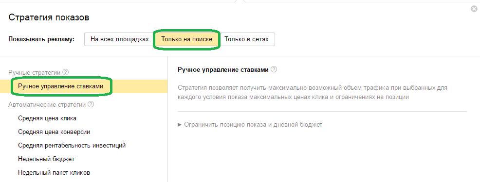 Стратегия в Яндекс Директ