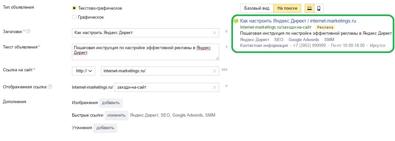 Рекламное объявление Яндекс Директ