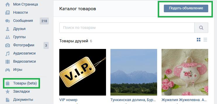 Как подать объявление ВКонтакте