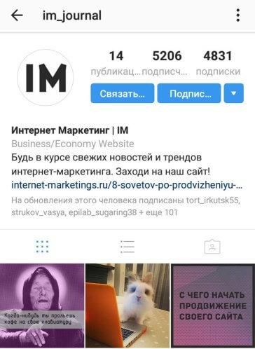 Бизнес профиль в Инстаграме