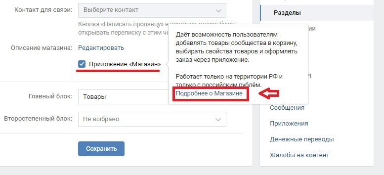 Подключение оплаты через VK pay