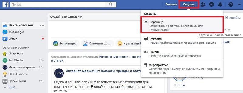 Как сделать бизнес-страницу в Фейсбуке по шагам