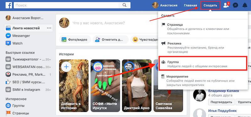Как сделать группу в Facebook