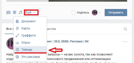 Контент для группы ВКонтакте