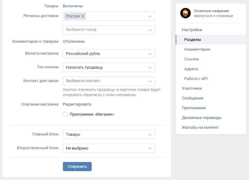 Настройка интернет-магазина ВКонтакте
