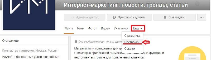Настройка группы в Одноклассниках