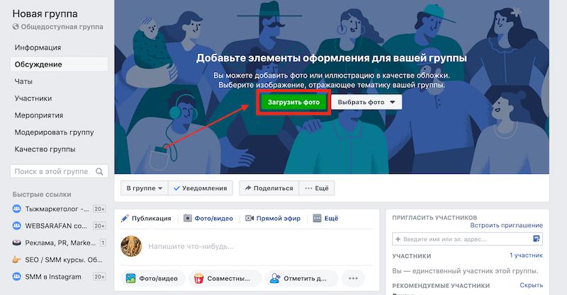Оформление группы в Фейсбуке