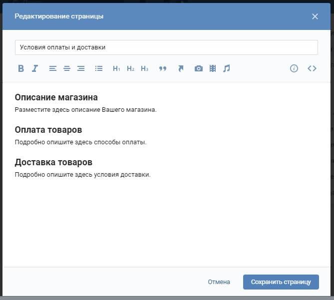 Описание магазина ВКонтакте