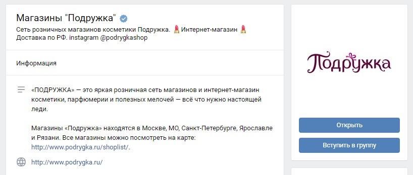 Оформление интернет-магазина ВКонтакте