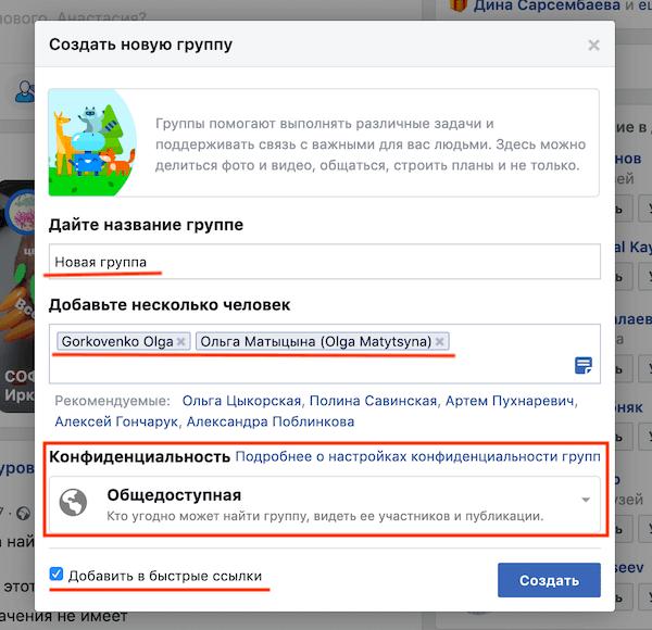 Создание группы в Фейсбуке