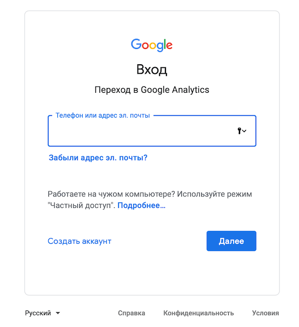 Вход на сайт google analytics