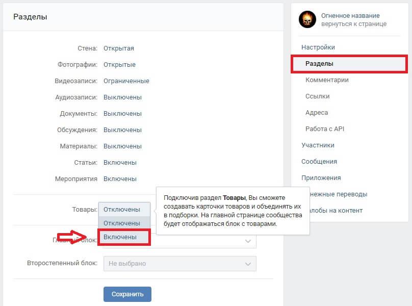 Как сделать интернет-магазин ВКонтакте