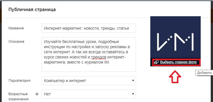 Главное фото группы в Одноклассниках