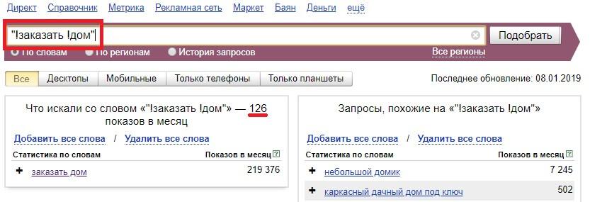 Подбор ключевых слов для Яндекс.Директ: парсеры ключевиков | IM