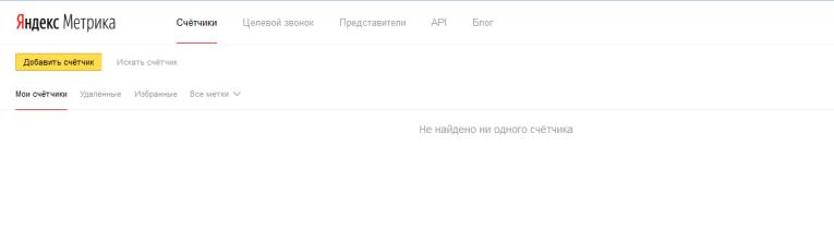 Добавить счётчик Яндекс Метрики