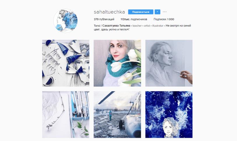 Красивый профиль Instagram