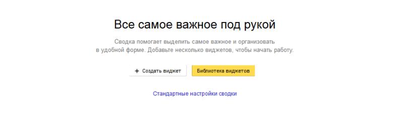Главная страница Яндекс Метрики