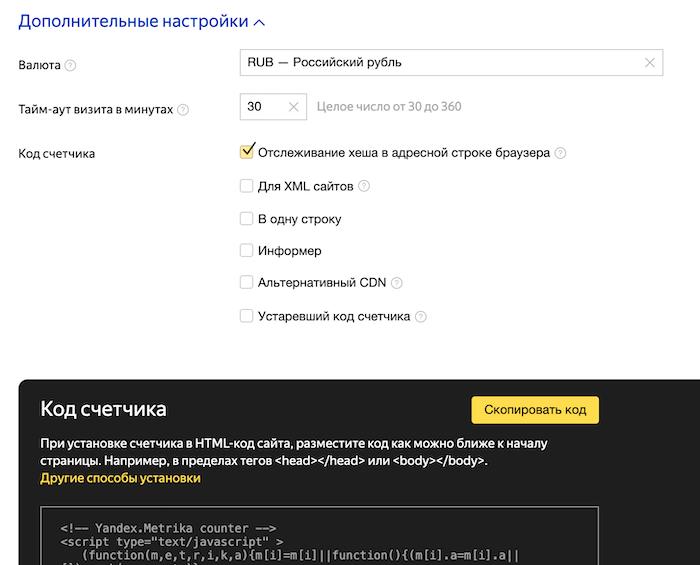 Дополнительные настройки Яндекс.Метрики