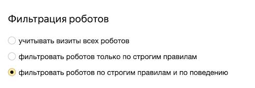Фильтрация роботов в Яндекс.Метрике