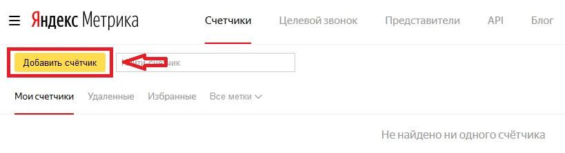 Как создать новый счётчик Яндекс.Метрики