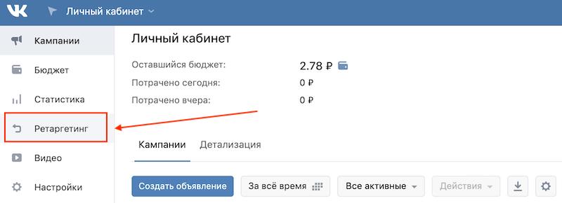 Настройка ретаргетинга ВКонтакте