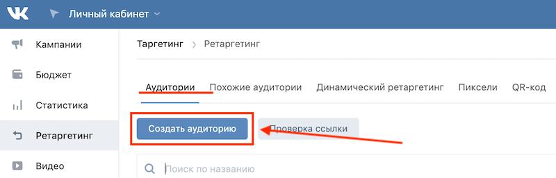 Как создать аудиторию ретаргетинга ВКонтакте