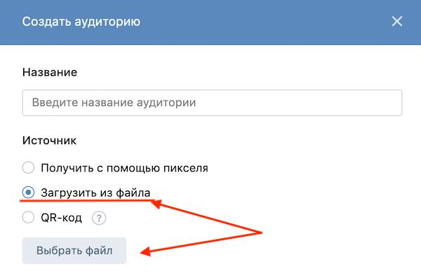 Как загрузить аудиторию из файла