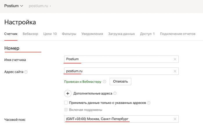 Код и номер счётчика Яндекс Метрики