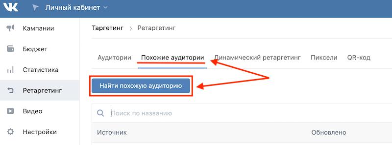 Похожие аудитории ВКонтакте