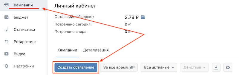 Ретаргетинг ВКонтакте: сбор аудитории, настройка, пиксель ВК | IM