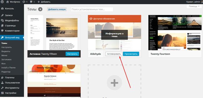 Wordpress самостоятельно