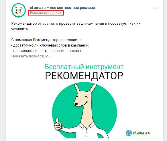 Пример нативной рекламы ВКонтакте