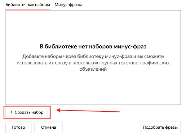 Библиотека минус-фраз в Яндекс.Директ